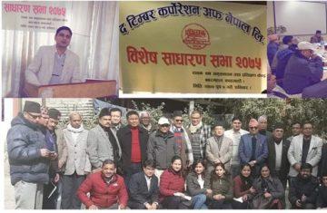द टिम्बर कर्पोरेशन अफ नेपाल लि. <br/>विशेष साधारण सभा २०७५