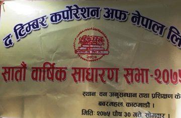 द टिम्बर कर्पोरेशन अफ नेपाल लि.<br>साताै वार्षिक साधारण सभा २०७५